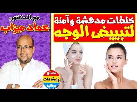 2c85388f3 خلطات طبيعية مدهشة وآمنة لتبييض الوجه مع الدكتور عماد ميزاب ✓ - YouTube
