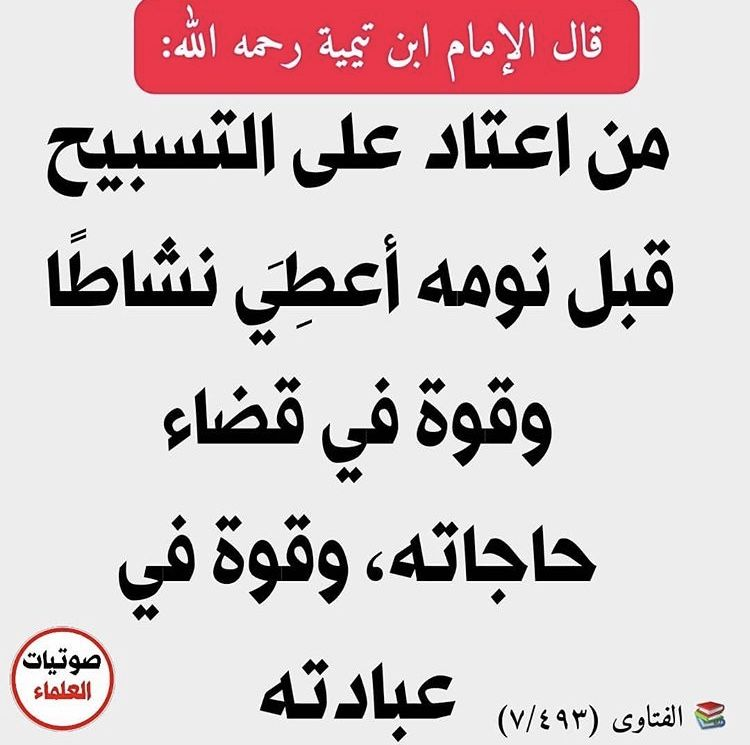 التسبيح عند النوم Places To Visit Arabic Calligraphy Calligraphy