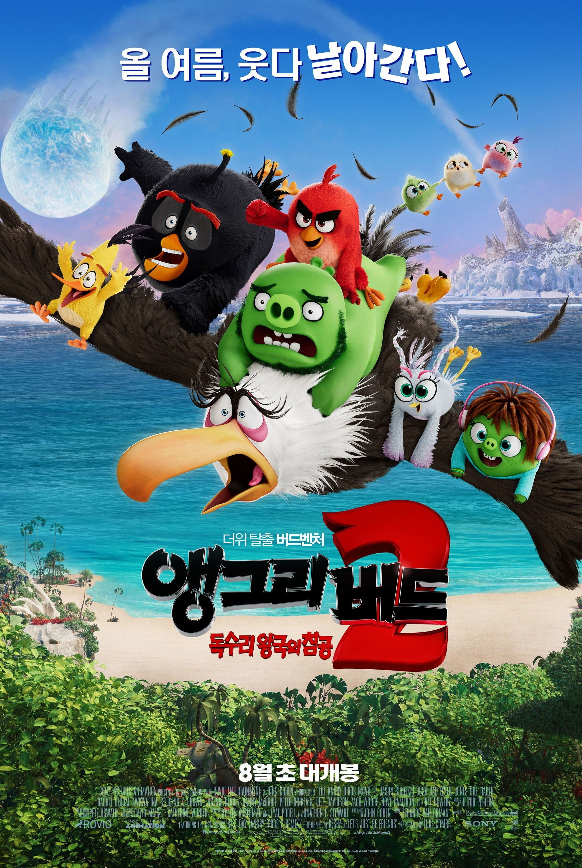 Pin On The Angry Birds Movie 2 Pelicula Completa Gratis En Español