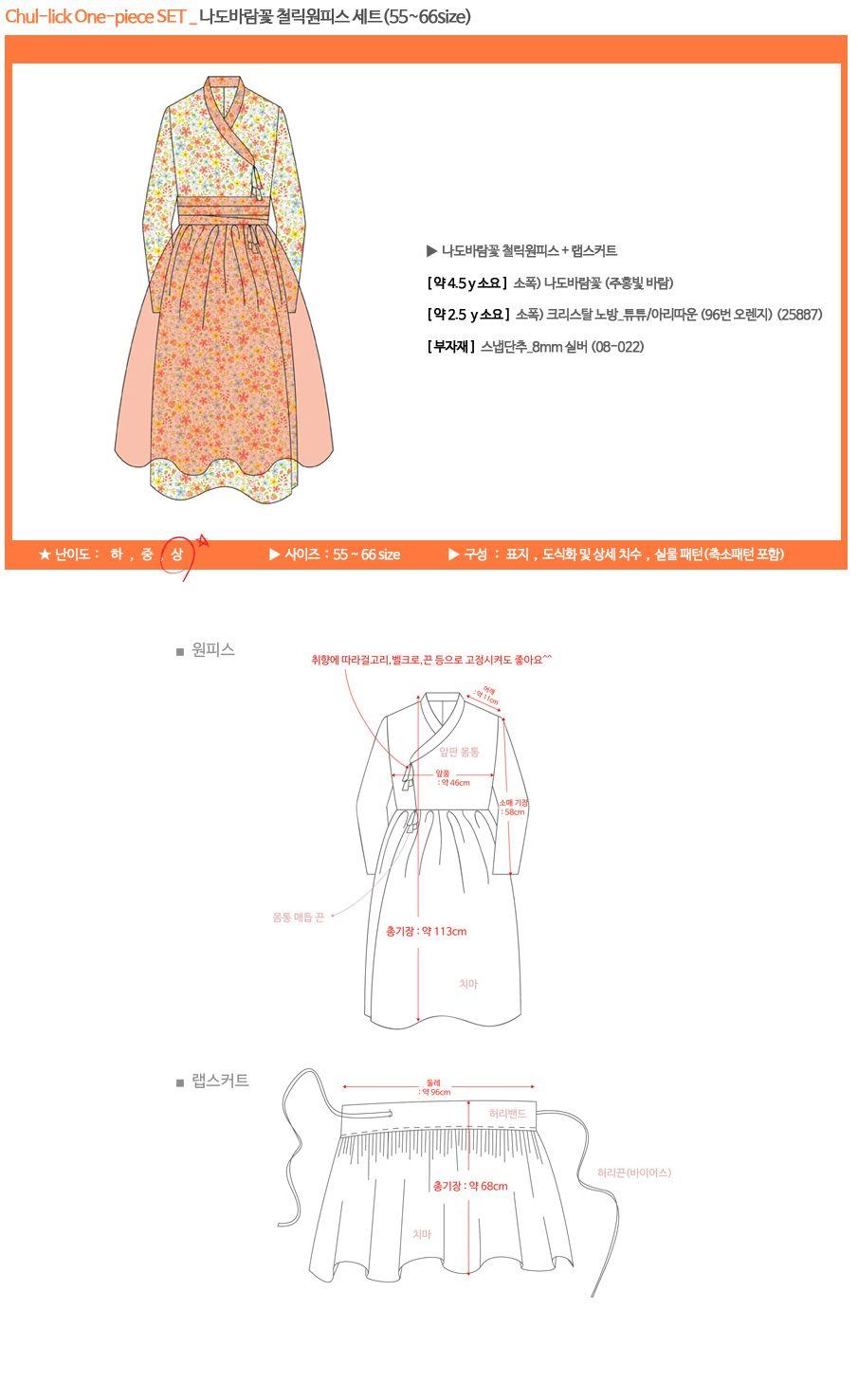 철릭원피스세트(55-66size) 도안 | Hanbok patterns | Pinterest