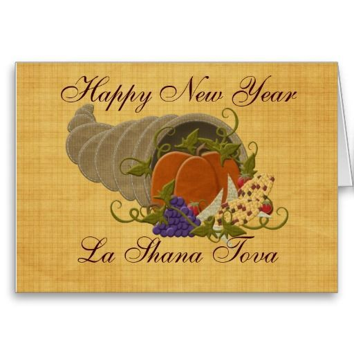 La Shana Tova Cards | Zazzle.com #shanatovacards La Shana Tova Cards #shanatovacards