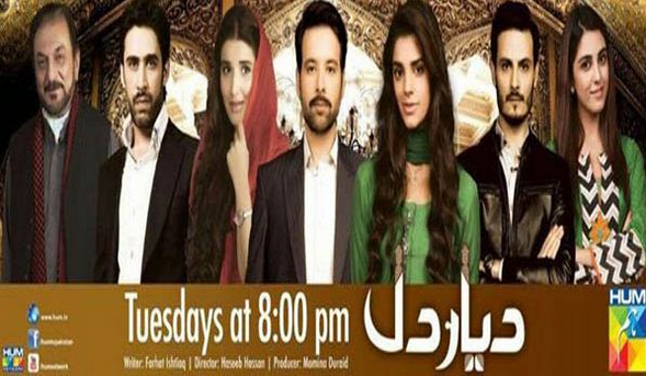 dayar e dil episode 17 download
