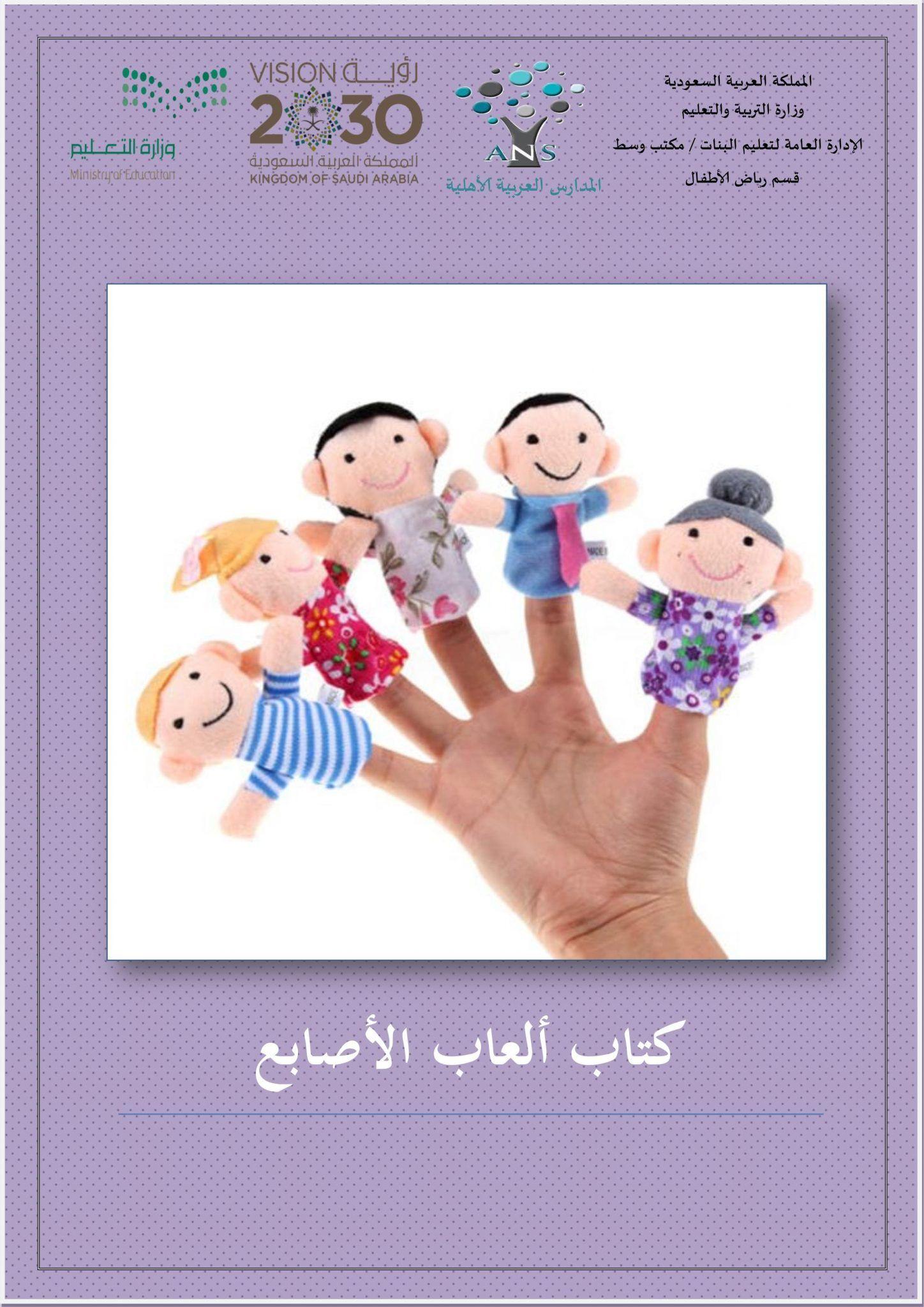 كتاب الالعاب الاصابع ممتع للاطفال لربط بين الكلمة والحركة Worksheets For Kids Arabic Worksheets Worksheets