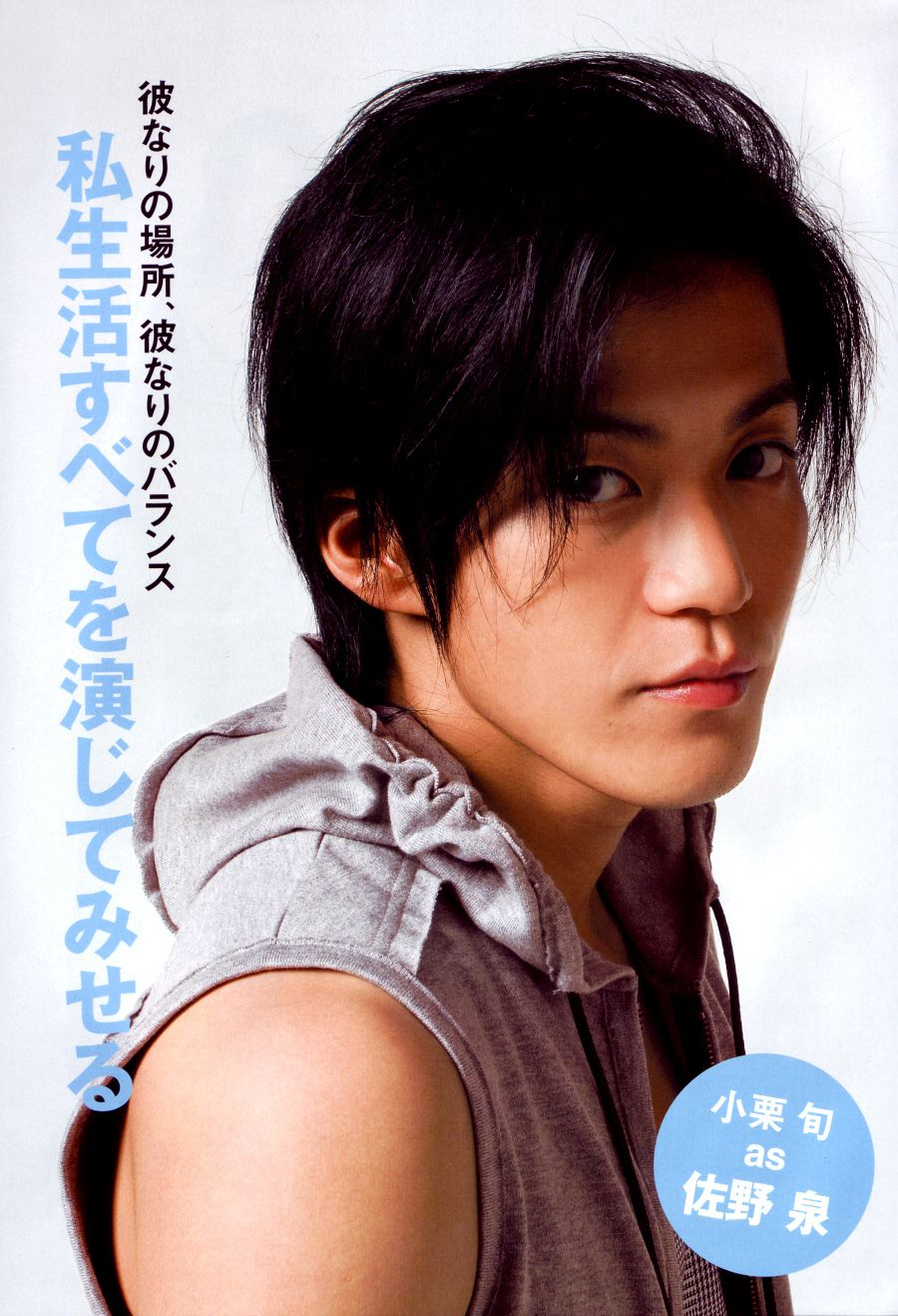 This Was When I Began Being A Fangirl Playing Sano Izumi In Hana Kimi