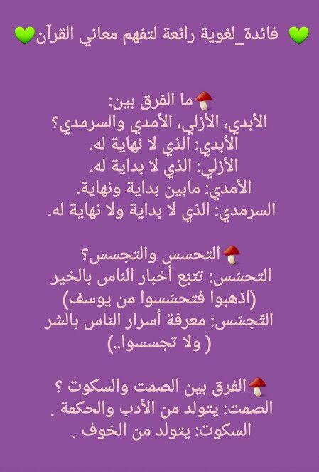 فوائد لغوية Learn Arabic Language Beautiful Arabic Words Wisdom Quotes Life