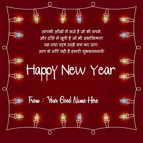 greeting cardhappy new year cardwrite name on image cardwrite name on picture cardred color card have a lighting on borderhindi language thought add on
