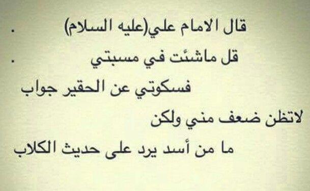 الامام علي عليه السلام Holy Quotes Words Quotes Ali Quotes