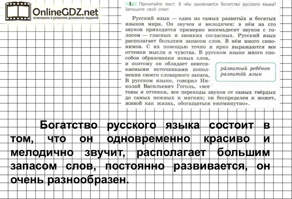 Львова гдз 5 класс скачать