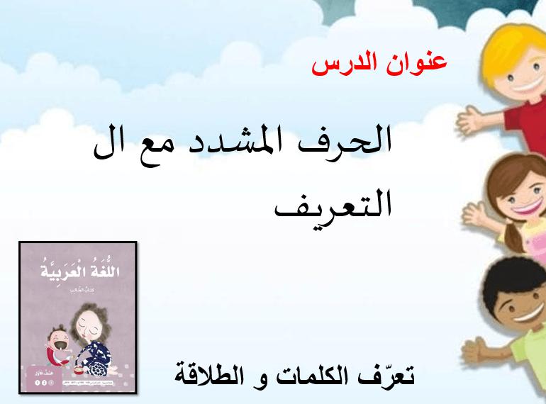 اللغة العربية بوربوينت درس نشيد الحرف المشدد مع ال التعريف للصف الأول Movie Posters