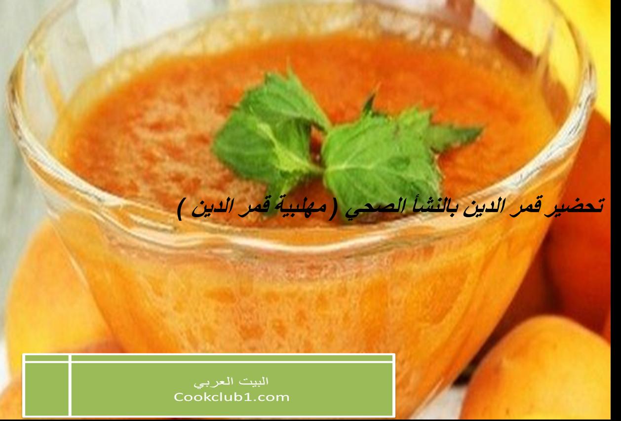 تحضير قمر الدين بالنشأ الصحي مهلبية قمر الدين البيت العربي Food Fruit Cantaloupe