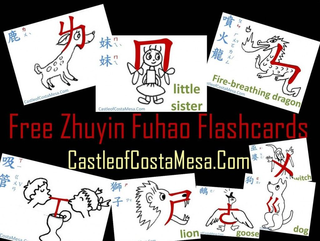 Free Printable Zhuyin Fuhao Bopomofo Flashcards
