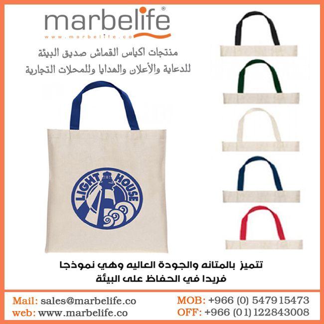 منتجات أكياس القماش صديقة للبيئة من شركة ماربي لايف رائدة صناعة منتجات الاقمشة الغير منسوجة تصنع الأكياس بمختل Paper Shopping Bag Tote Bag Reusable Tote Bags