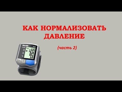(589) Как нормализовать давление. 4 простых приёма ...