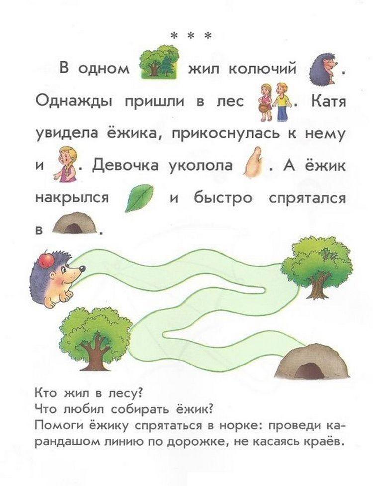 Джинсовые, картинки с рассказом для малышей