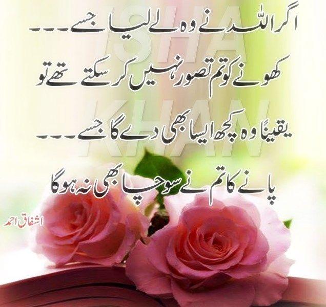 Beautiful Islamic Quotes in Urdu Images Islamic Quotes