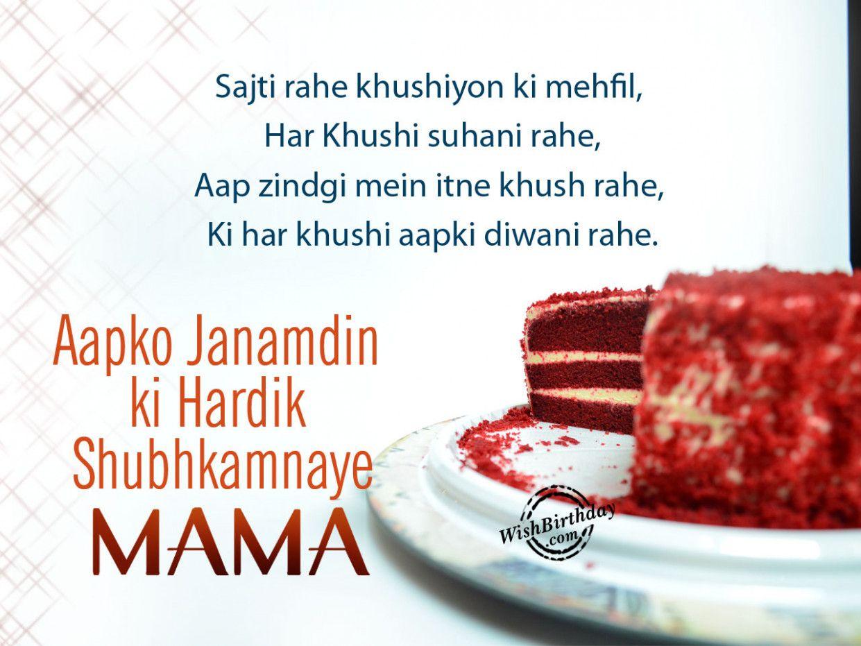 14 Design Happy Birthday Mama Ji Card Di 2020 Dengan Gambar
