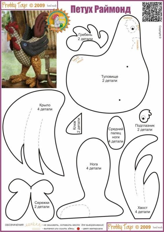 Rooster | Crafts | Pinterest | Gallos, Gallinas y Molde