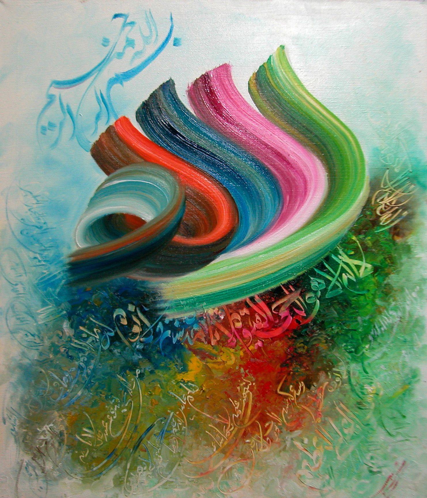 Desertrose Allah Colorful Calligraphy Art