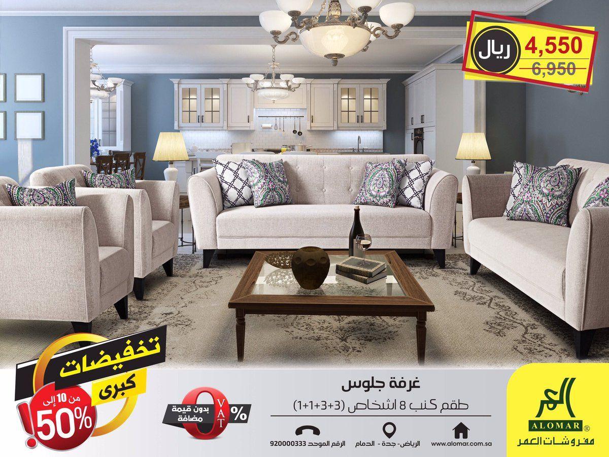 عروض شركة مفروشات العمر 25 فبراير 2019 الموافق 20 جمادى الاخر 1440 Https Www 3orod Today Saudi Arabia Offers Alamar Html Home Home Decor Furniture