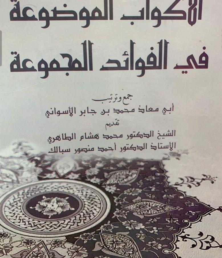 معنى اسم منصور وصفات حامل هذا الإسم وحكم تسميته زيادة