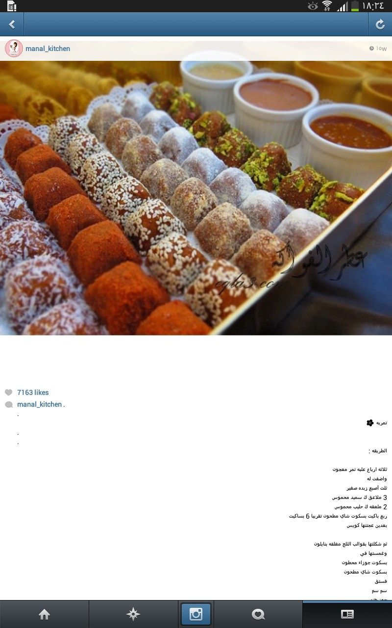 Pin By Loly Loly On طبخ Cooking Arabic Food Food Kitchen