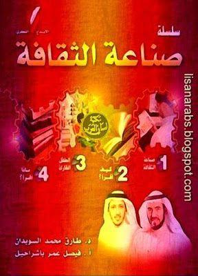 سلسلة صناعة الثقافة طارق السويدان ط الإبداع الفكري Pdf وقراءة أونلاين Arabic Books Books Movie Posters