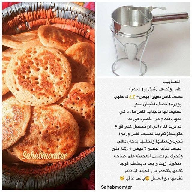 المصابيب Winter Desserts Food And Drink Arabic Food