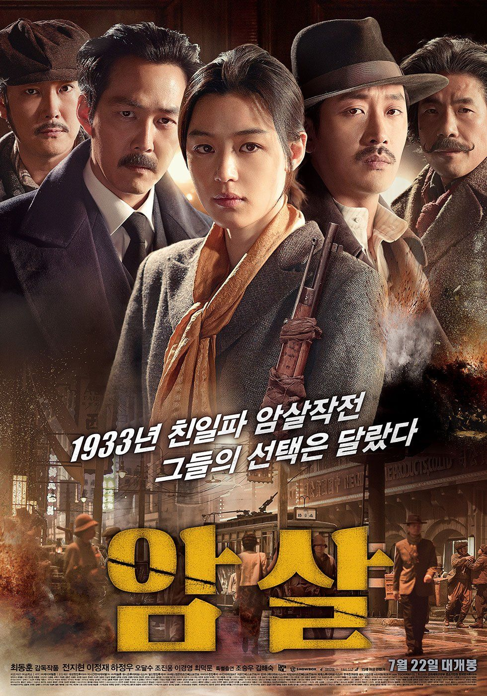 The Assassination Draws 10 Million Viewers Movie Subtitles Assassin Drama Movies