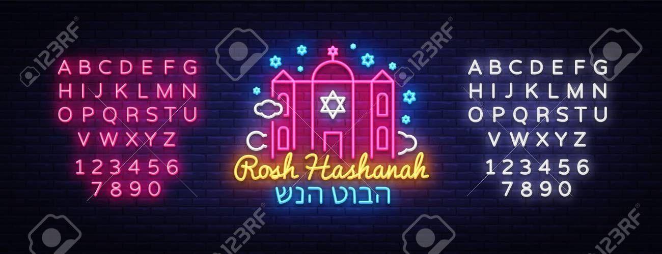 Rosh Hashanah Greeting Card Design Templet Vector Illustration Neon Banner Happy Jewish New Year In 2020 Happy Rosh Hashanah Rosh Hashanah Rosh Hashanah Greetings