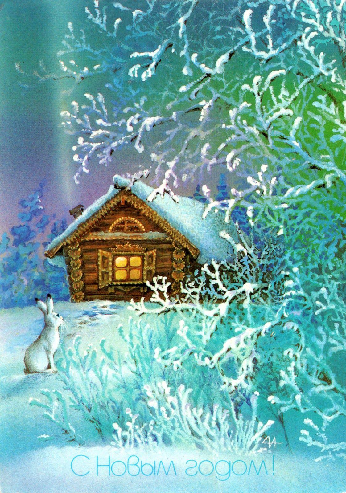 Советские открытки зима новый год