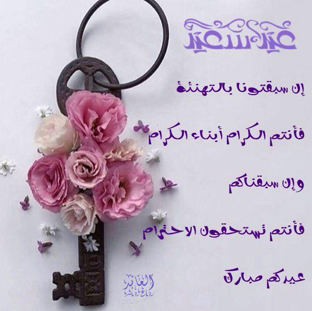 عيد فطر سعيد Arabic Quotes Keychain Person
