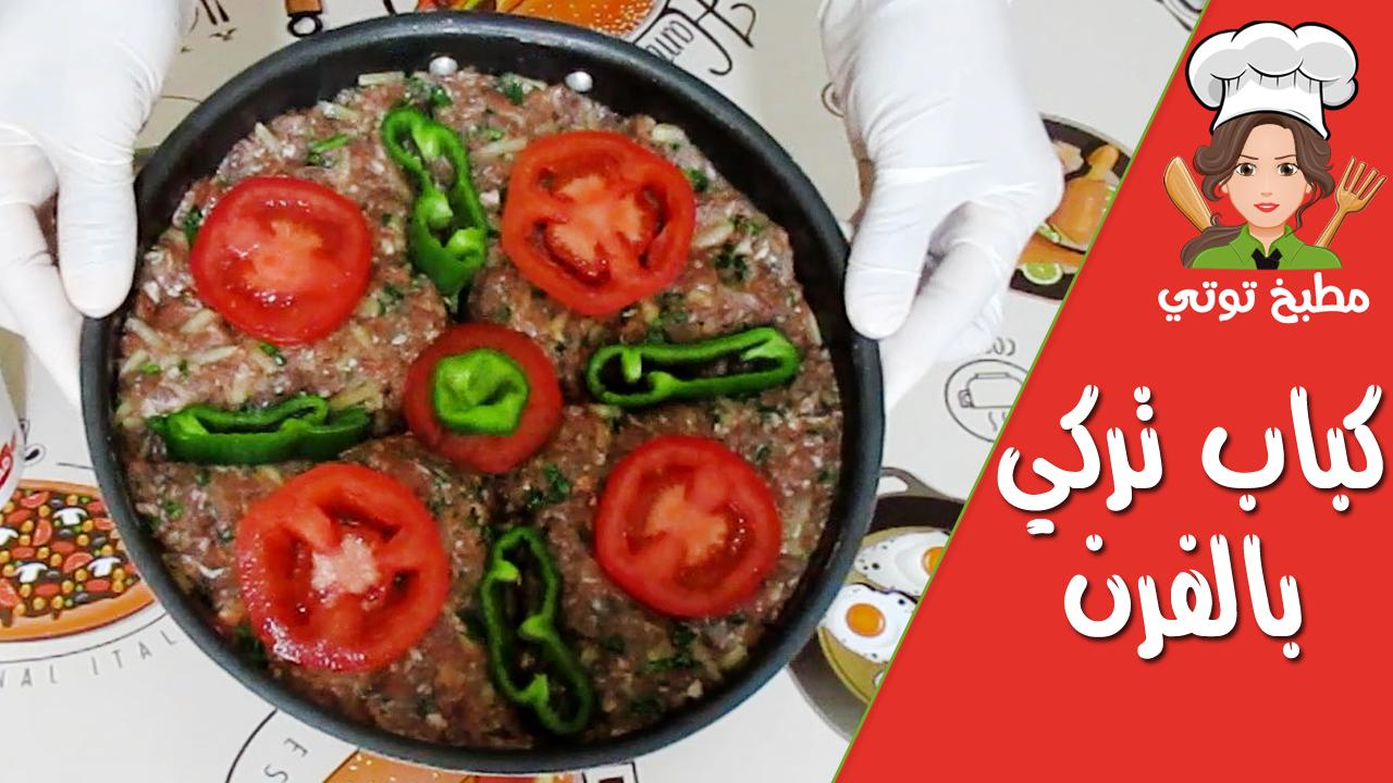 صينية كباب تركي بالفرن Food Meat Beef