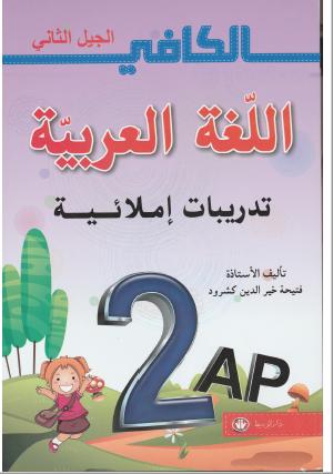 الإملاء تعلم الإملاء اللغة الاملاء إملاء العربية تعليم الإملاء اللغة العربية قواعد الإملاء همزة الوصل همزة Arabic Alphabet For Kids Arabic Kids Learning Arabic