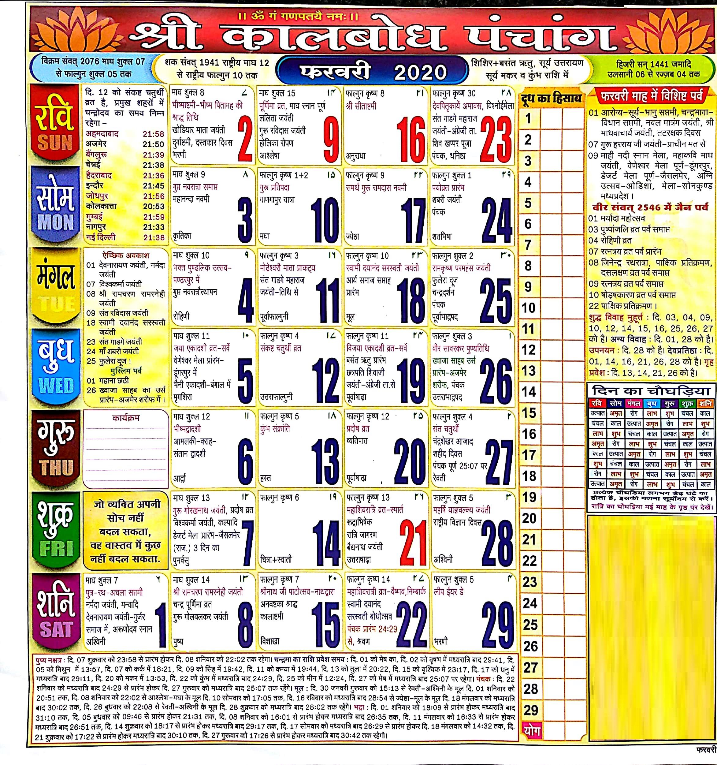 Hindu Calendar 2020 March / Hindi Calendar 2020 March In