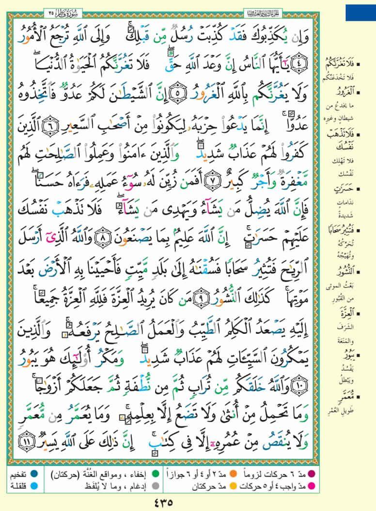 صفحة ٤٣٥ مصحف التجويد سورة فاطر Quran Book Quran Verses Holy Quran Book