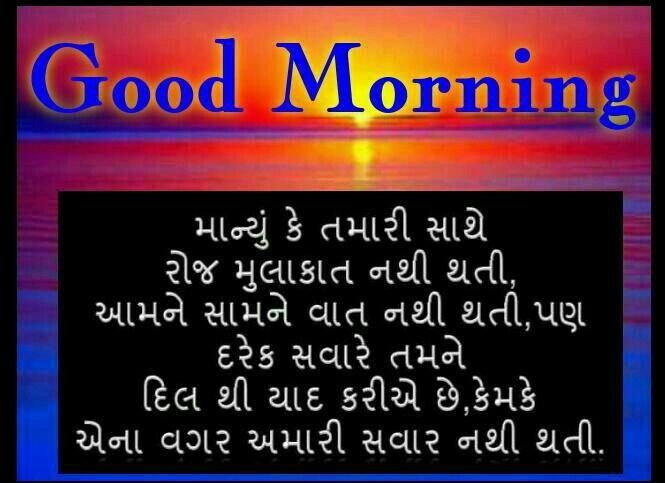 Shuprabhat Gujarati Thought Morning Quotes Quotes Morning Wish