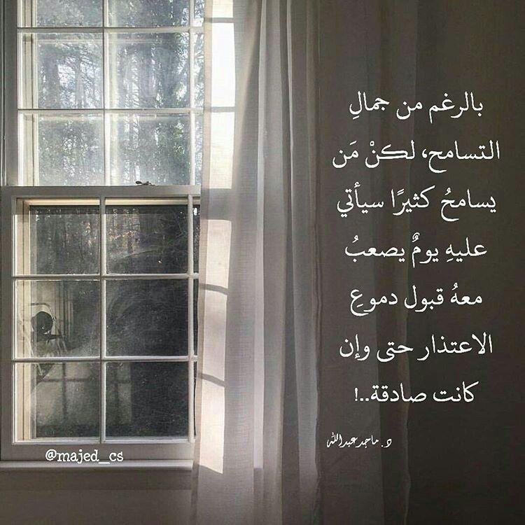 Pin By Ayat Murad On دمعة Arabic Quotes Words Arabic Language