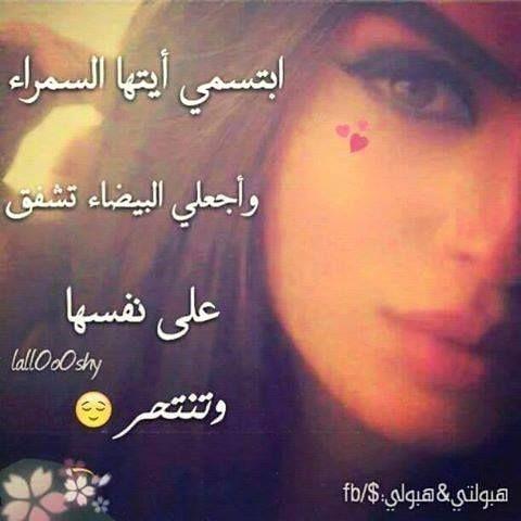 كبرياء انثى سمراء Arabic Quotes Quotes Photo