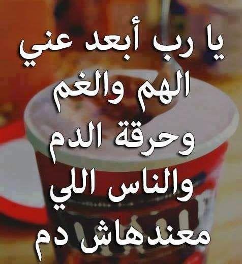 بوستات اسلامية للفيس بوك 2018 منوعات من صور المنشورات Words Favorite Quotes Arabic Quotes