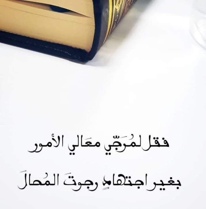 وما نيل المطالب بالتمني لكن تؤخذ الدنيا غلابا A N S اقوال اجتهاد رجاء Arabic Font
