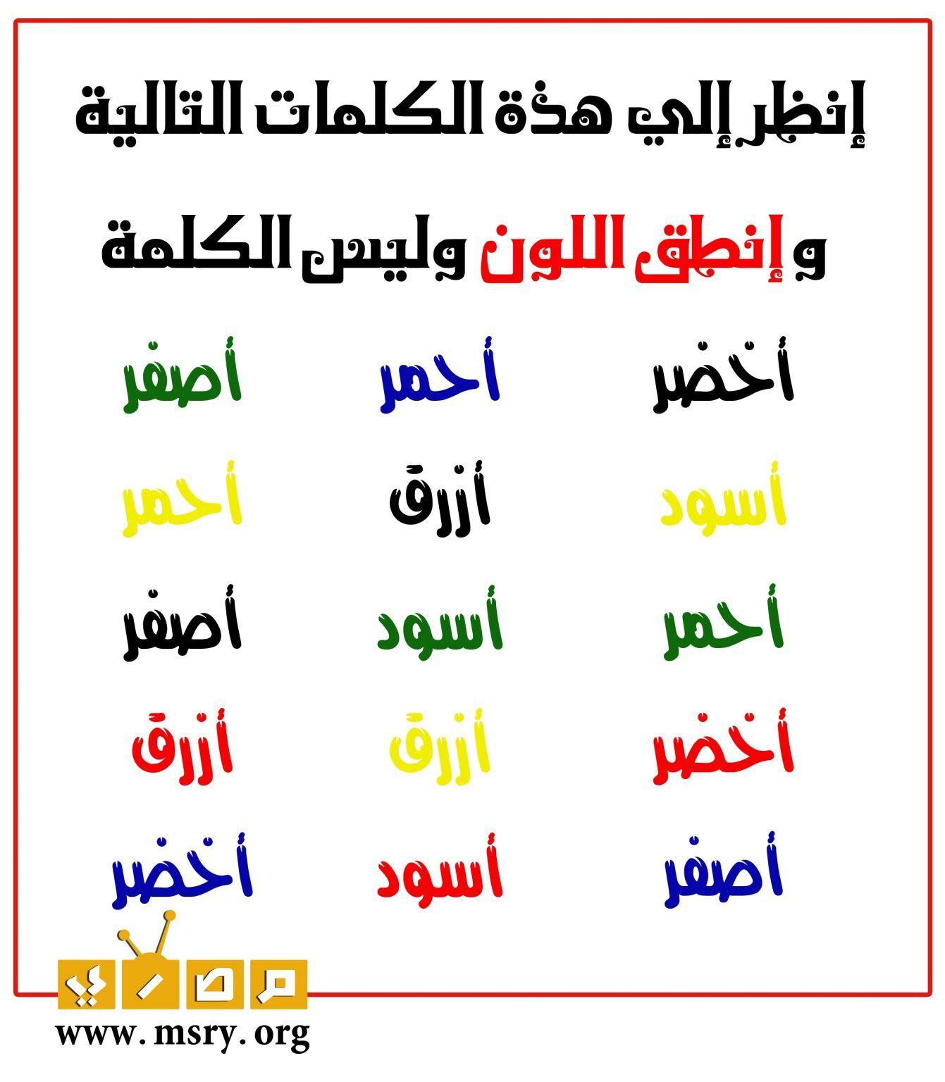 فوازير سهله واجابتها والغاز مصرية مضحكة للأطفال والكبار موقع مصري Funny Study Quotes Study Quotes Life Lessons