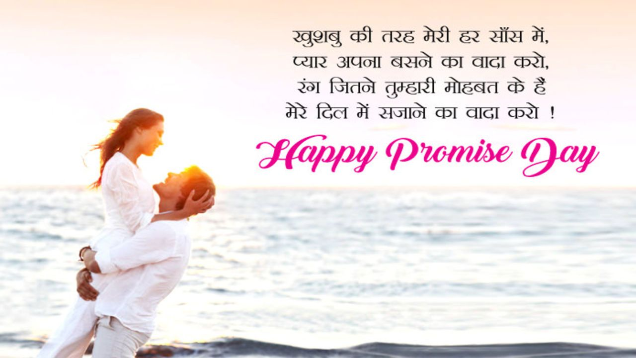 Happy Promise Day Images Pics Wallpapers 2021 Promise Day Images Happy Promise Day Image Happy Promise Day
