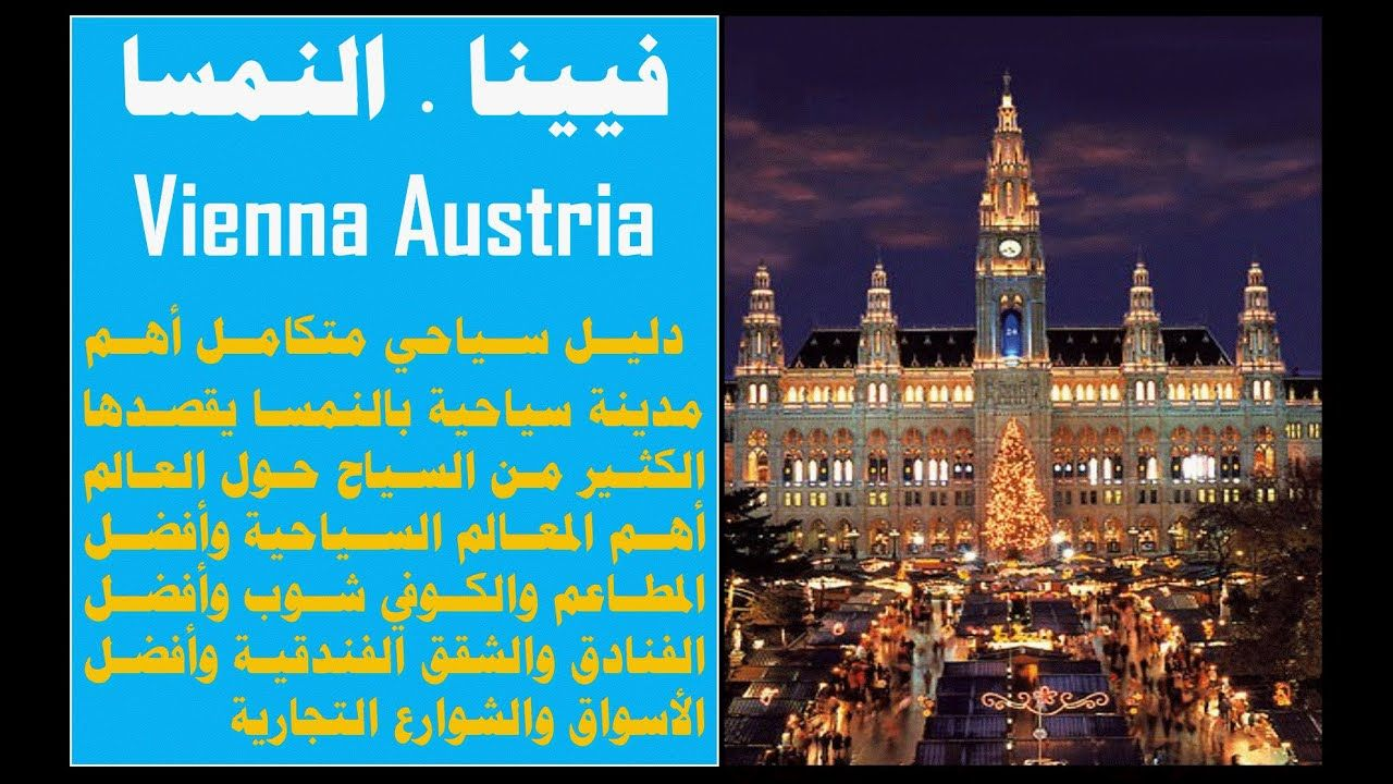 فيينا النمسا دليل سياحي يهمك قبل سفرك أهم المعالم السياحية وأفضل المطاعم Vienna Austria Youtube Vienna