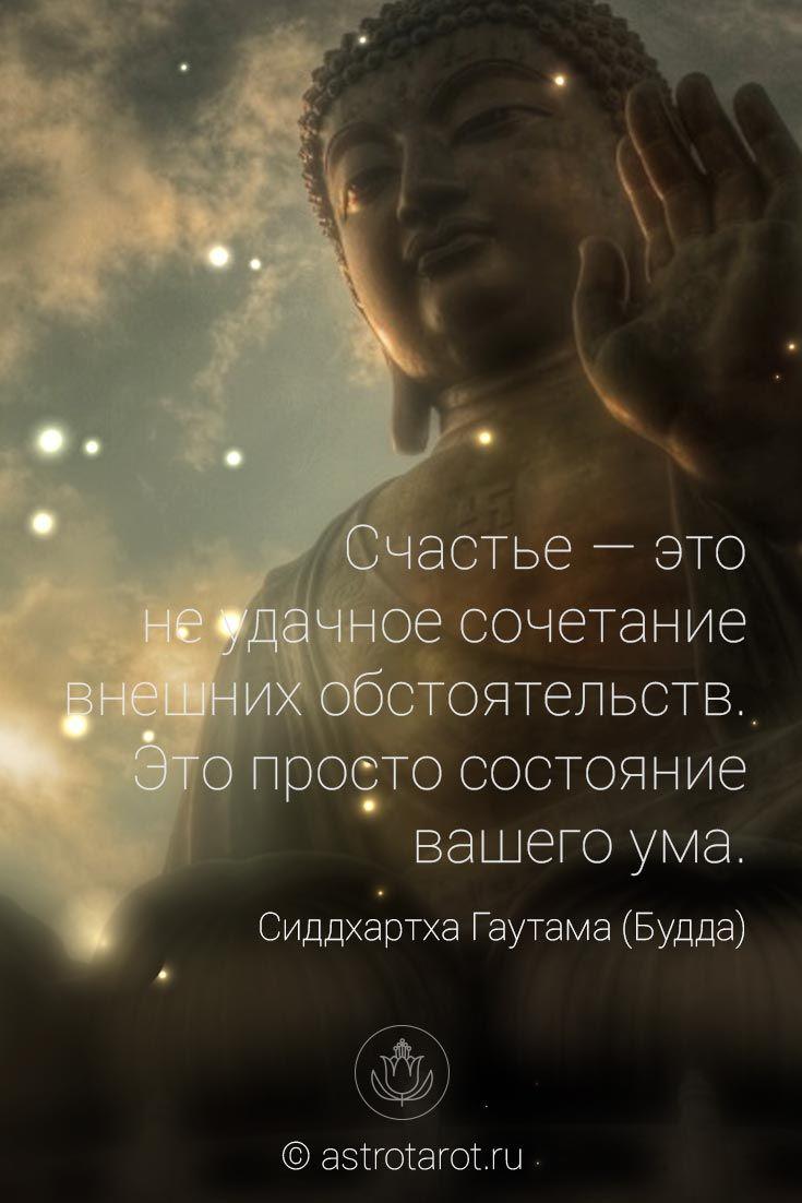 сделать буддийские мудрости о жизни в картинках являетесь