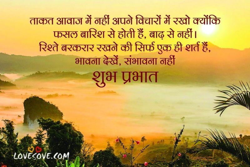 सुप्रभात सुविचार, inspirational good morning suvichar in