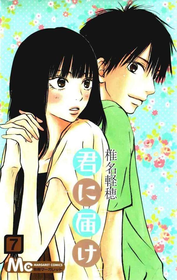 Kimi ni Todoke: From Me to You - Sawako Kuronuma and Shota Kazehaya