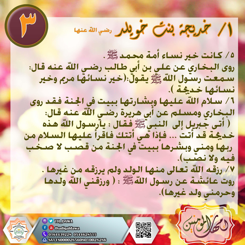 أمهات المؤمنين السيدة خديجة رضي الله عنها 3 3 Words Islam Word Search Puzzle