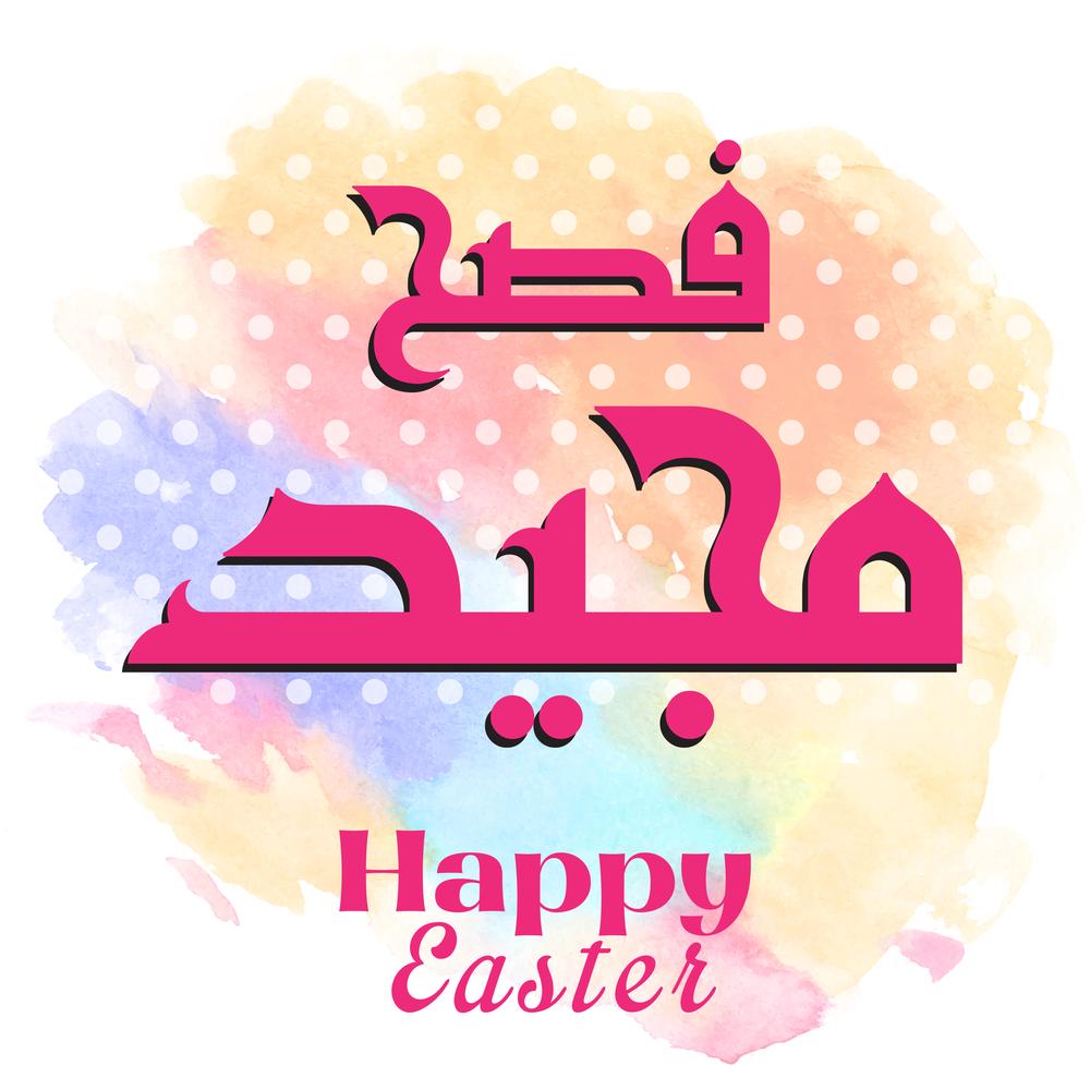 صور تهنئة عيد الفصح المجيد 2021 Happy Easter Happy Easter Good Morning Greetings Birthday Cards