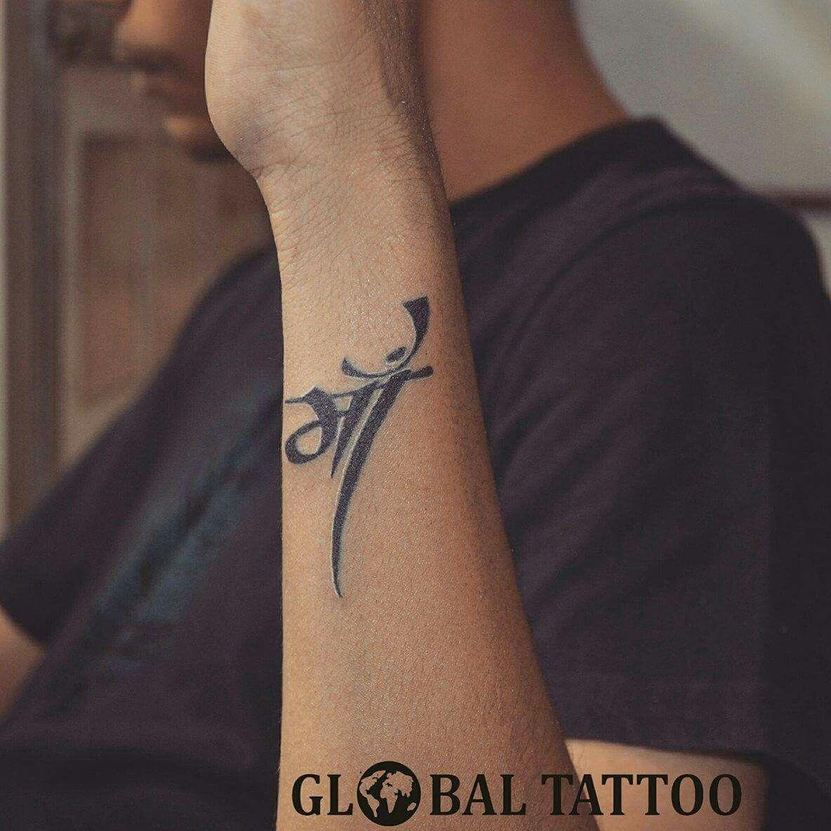 740ed75b2cca8 Maa tattoo in hindi | Tattoo work | Tattoos for guys, Maa tattoo ...