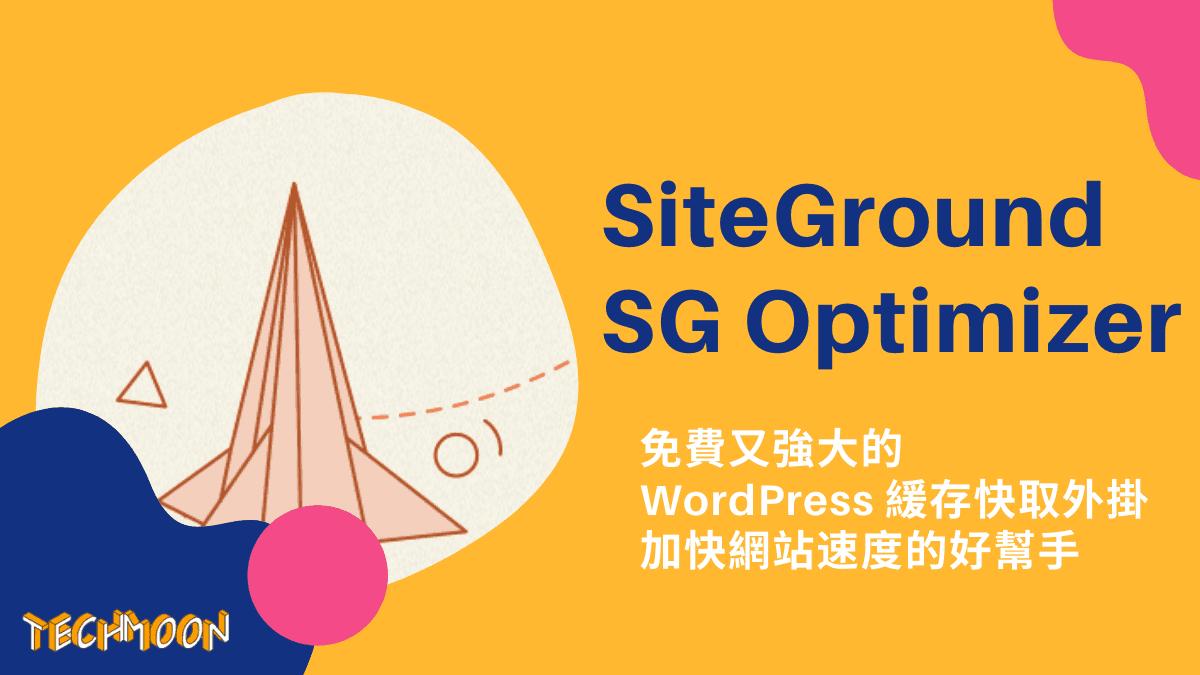 Siteground Sg Optimizer 免費又強大的wordpress 緩存快取外掛 加快